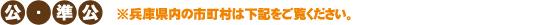 公・準公※兵庫県内の市町村は下記をご覧ください。