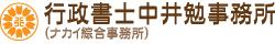 行政書士中井勉事務所(ナカイ綜合事務所)