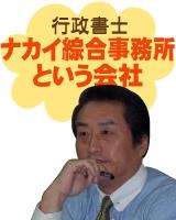 行政書士 ナカイ綜合事務所という会社